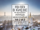 Куда пойти в Киеве на выходных: афиша мероприятий на 2 и 3 февраля