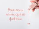 Маникюр 2019: лучший дизайн ногтей на февраль