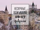Куда пойти в Киеве на выходных: афиша мероприятий на 16 и 17 февраля