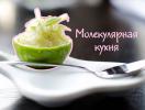 Молекулярная кухня: влияет ли она на организм человека