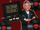Что слушают творческие люди: любимые треки Эктора Хименес-Браво