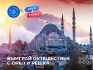 """My name is Travel дарит поездку на съемки """"Орел и решка"""" в Стамбуле"""