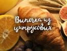 Оригинальные варианты выпечки из цитрусовых: три рецепта с апельсинами