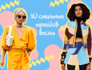 10 модных советов: как стильно выглядеть этой весной