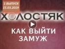 """Пост шоу """"Как выйти замуж"""" 9 сезон 1 выпуск: смотреть онлайн ВИДЕО"""