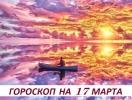 Гороскоп на 17 марта 2019: делайте добро сегодня, и оно вернется к вам завтра