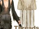 """Лохматый"" тренд: мода на бахрому"