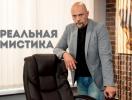 """Сериал """"Реальная мистика"""" попал в рейтинг лучших украинских шоу"""
