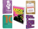 Как научиться побеждать: 5 книг об успехе