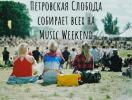 Парковая музыка для души: ТНМК и фронтмены групп Скай и О'Torvald выступят с бесплатными концертами под открытым небом