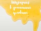 Шугаринг в домашних условиях: как сделать сахарную пасту