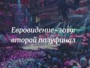 """Прямая трансляция второго полуфинала """"Евровидения-2019"""" (ВИДЕО)"""
