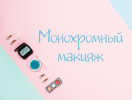 Монохромный макияж 2019: как повторить модный тренд