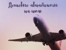 Подборка дешевых авиабилетов на июль 2019: летим на море