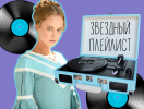 """Что слушают творческие люди: плейлист главной героини сериала """"Крепостная"""" Катерины Ковальчук"""
