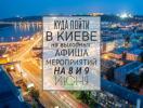 Куда пойти на выходных в Киеве: 8 и 9 июня