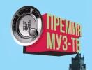 МУЗ-ТВ 2019: полный список победителей