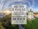 Куда пойти на выходных в Киеве: 15 и 16 июня