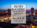 Куда пойти на выходных в Киеве: 29 и 30 июня