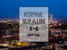 Нескучные будни: куда пойти в Киеве на неделе с 1 по 5 июля