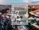 Нескучные будни: куда пойти в Киеве на неделе с 5 по 9 августа