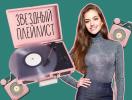 """Что слушают творческие люди: плейлист ведущей """"Зіркового спорту"""" Александры Кучеренко"""