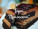 """Пражский"" торт: готовим по рецепту Натальи Мосейчук (ФОТО)"