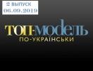 """""""Топ-модель по-украински"""" 3 сезон: 2 выпуск от 06.09.2019 смотреть онлайн ВИДЕО"""