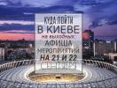 Куда пойти на выходных в Киеве: 21 и 22 сентября