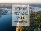 Нескучные будни: куда пойти в Киеве на неделе с 7 по 11 октября