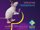 Healthcare Creative Forum 2019: в Киеве пройдет креативный check up для лидеров маркетинга в здравоохранении