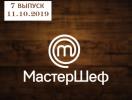 """""""Мастер Шеф"""" 9 сезон: 7 выпуск от 11.10.2019 смотреть онлайн ВИДЕО"""