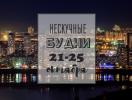 Нескучные будни: куда пойти в Киеве на неделе с 21 по 25 октября