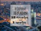 Нескучные будни: куда пойти в Киеве на неделе с 28 октября по 1 ноября
