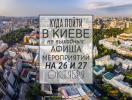Куда пойти на выходных в Киеве: 26 и 27 октября