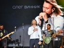 Шоу мирового уровня: Олег Винник даст грандиозный концерт в Киеве