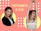 Уверенность в себе: ожидания и реальность. Авторская колонка коуча Екатерины Кальченко