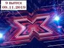 """""""Х-фактор"""" 10 сезон: 9 выпуск от 09.11.2019 смотреть видео онлайн"""