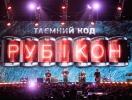 """""""Таємний код: Рубікон"""": как прошел концерт """"Бумбокс"""" в Киеве (ФОТО)"""