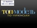 """""""Топ-модель по-украински"""" 3 сезон: 13 выпуск от 22.11.2019 смотреть онлайн ВИДЕО"""