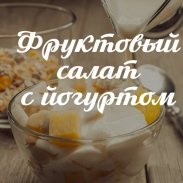 Интересный рецепт фруктового салата с йогуртом на зиму