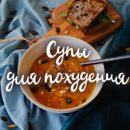 Супы для похудения: ТОП-4 лучших рецепта