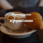 Рецепт французских домашних круассанов: выпечка, которая поднимет вам настроение