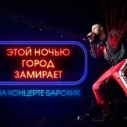 Концерт Барских в Киеве: почему я в шоке, а город в пробке