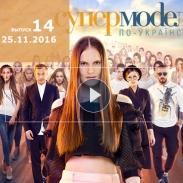 «Супермодель по украински» 3 сезон: 14 выпуск от 25.11.2016 смотреть онлайн ВИДЕО