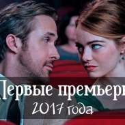 Какой фильм посмотреть в январе 2017 года: мюзикл с танцующим Райаном Гослингом и рождественские комедии