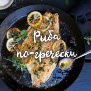 Рыба по-гречески, запеченная в духовке: рецепт с помидорами и сыром