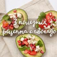 Как готовить и есть авокадо: полезные и вкусные рецепты