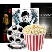 Кинопремьеры сентября 2017: что смотреть в кинотеатрах?
