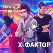 «Х-фактор» 8 сезон: выпуск 2 от 09.09.2017 смотреть видео онлайн